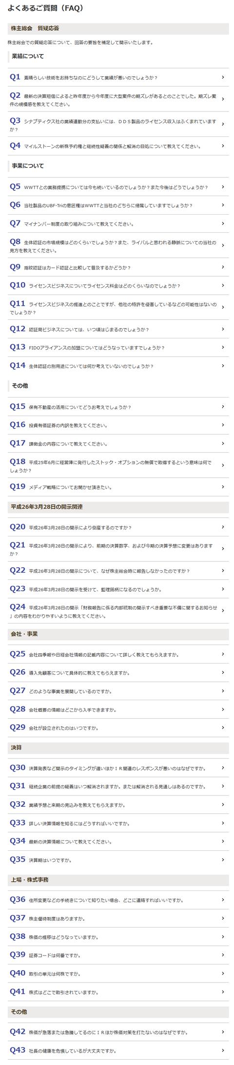 よくあるご質問(FAQ)  DDS製品情報サイト