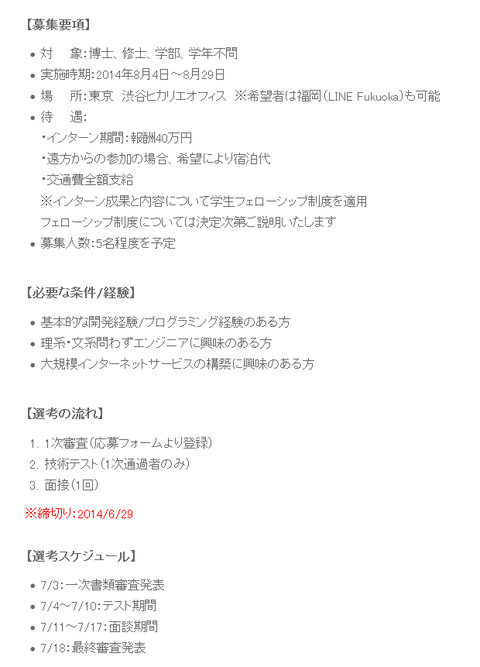 LINE Summer Internship 2014募集開始! - LINE HR Blog