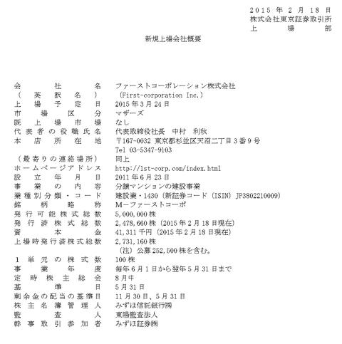 03Firstcorporation-Outline