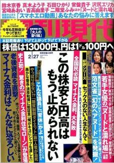週刊現代の最新号
