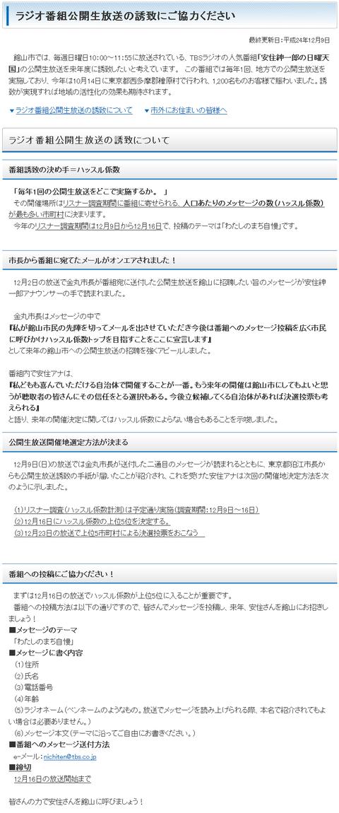 ラジオ番組公開生放送の誘致にご協力ください  館山市役所00