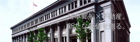 郵船不動産株式会社