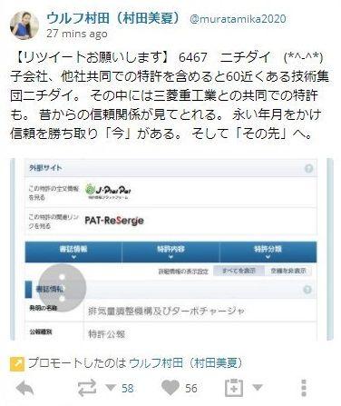 東京証券取引所、相場操縦などの不公正取引の調査に人工知能を導入
