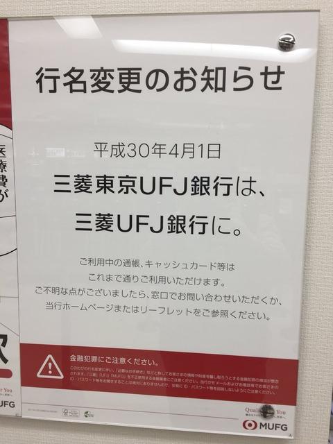 旧東京銀行が最後の抵抗、三菱東京UFJから三菱UFJ銀行への行名変更で