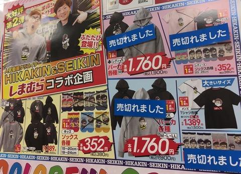 大塚久美子さん、大塚家具で800万円お買い物(UUUMの企業広告案件)のヒカキンに感謝