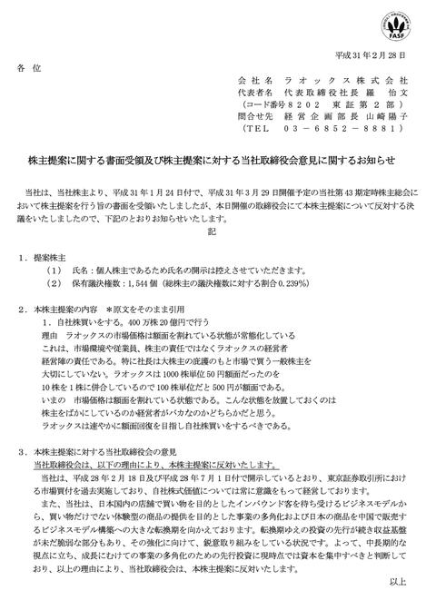 release_kabunushiteian_20190228_jp