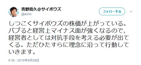なんで上場した、サイボウズ筆頭株主の青野慶久社長が自社の株価下落を謎理論で好感