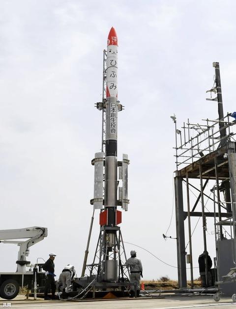 手作り感満載のホリエモンロケット、3度目の正直で打ち上げ成功