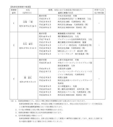 news_181211-04