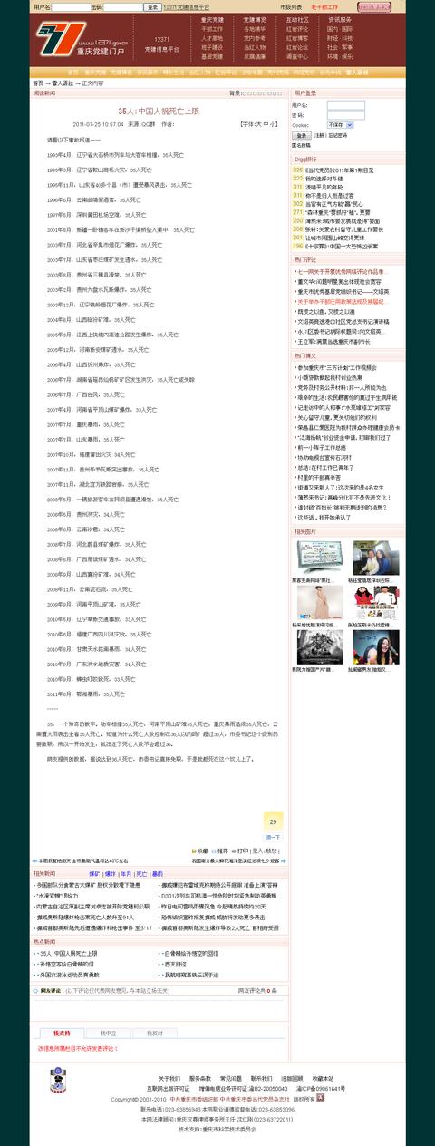 35人:中国人祸死亡上限 - 七一网