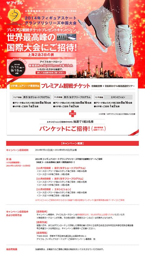 アイフル フィギュアスケートツアーご招待キャンペーン