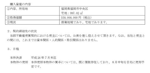 20140620-001