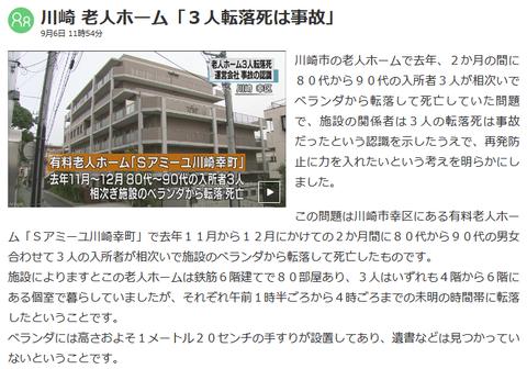 川崎 老人ホーム「3人転落死は事故」