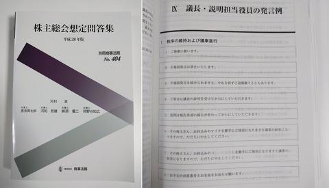 4年連続逮捕を免れた特殊株主こと橋本和夫さん、株主総会での不規則発言・退場の目撃情報相次ぐ