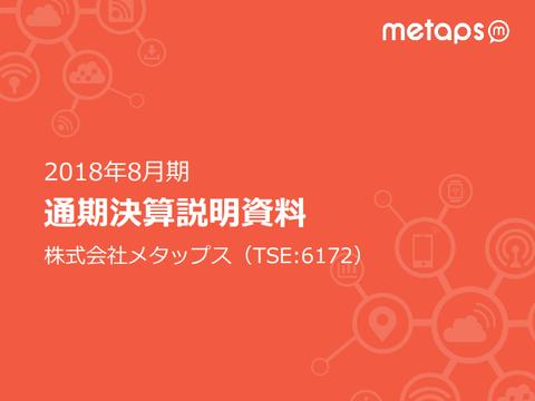 佐藤航陽のメタップス、2020年の売上高514億円と見込みつつ目標は1000億円とする中期経営方針2.0