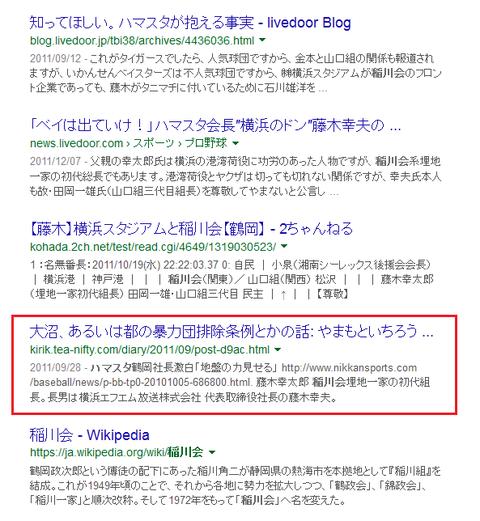 ハマスタ 稲川会 - Google 検索1