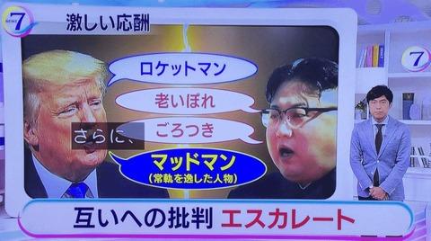 加藤製作所「北朝鮮のミサイル施設に使用されているクレーン車が当社製である可能性があります」
