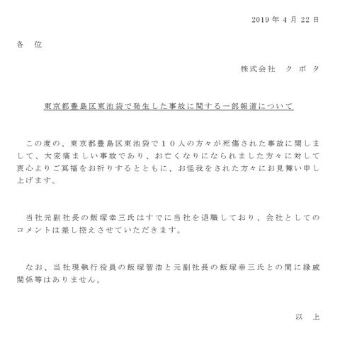 池袋プリウス暴走事故に巻き込まれたクボタ、迅速な保身処置を施した飯塚幸三さんについてノーコメント・同姓役員の関係性は否定