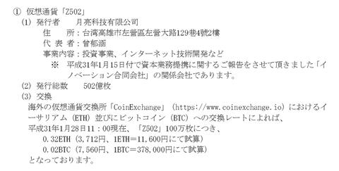 20190128_yuutai-01