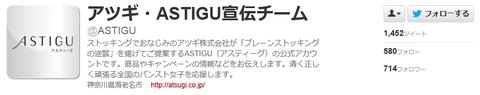 アツギ・ASTIGU宣伝チーム (ASTIGU)さんはTwitterを使っています