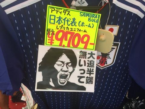 「大迫半端ない」の次は「川島それはない」 W杯サッカー日本代表、セネガル戦に引き分け