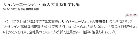 サイバーエージェント 新人大量採用で反省  :日本経済新聞