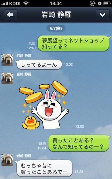 yume2_20130608