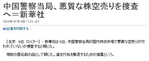 中国警察当局、悪質な株空売りを捜査へ