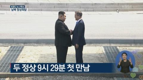 10年ぶり3回目の南北首脳会談、「歴史的瞬間」から「偽りの瞬間」まで評価分かれる