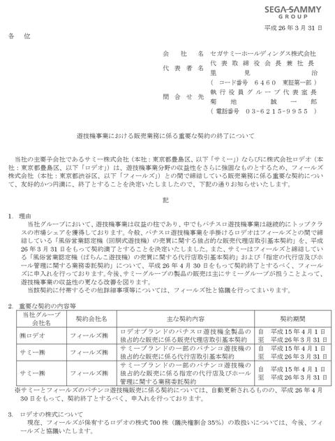 20140331_j_final