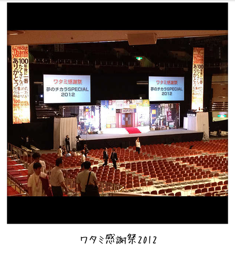 ワタミ感謝祭2012  My365