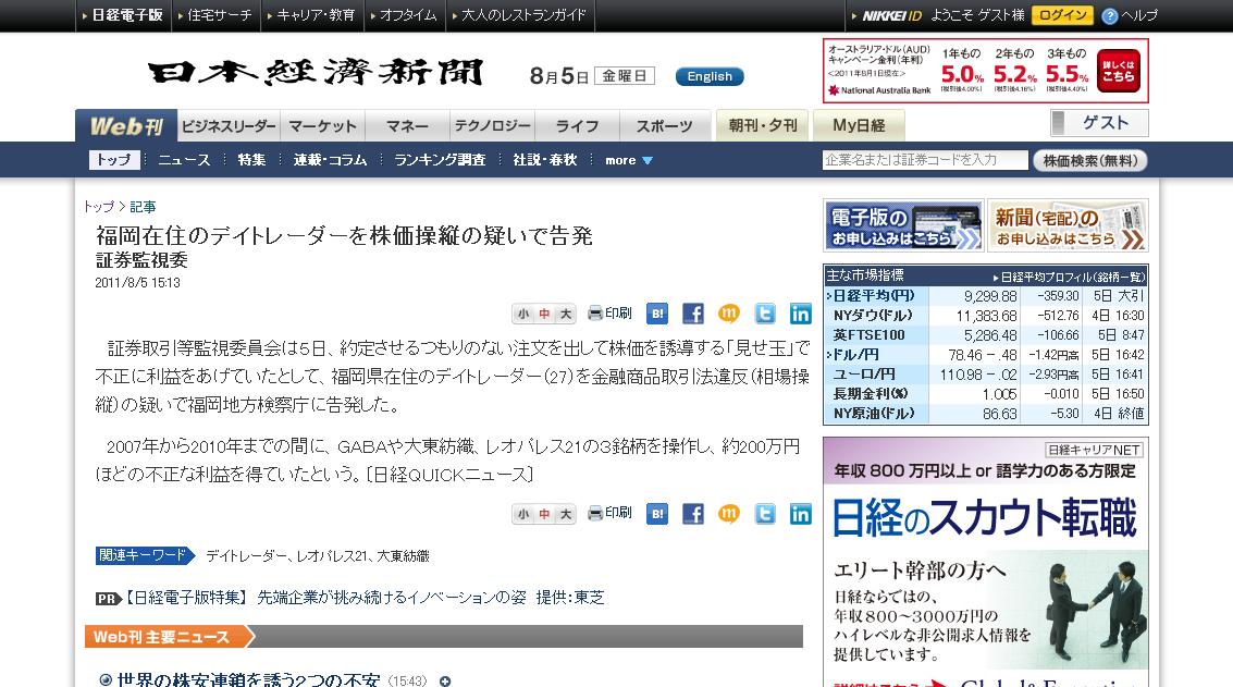 レオパレス株価: 株価操作で刑事告発された福岡の引きこもりトレーダー「無職
