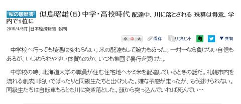 (私の履歴書)似鳥昭雄(5)