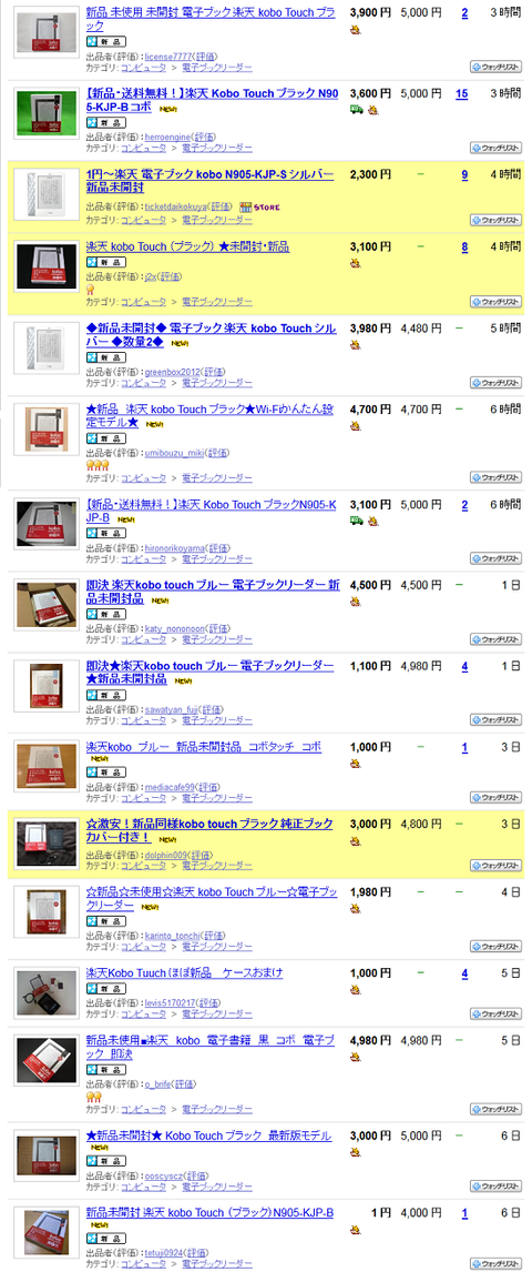 「kobo 新品」の検索結果 - Yahoo!オークション