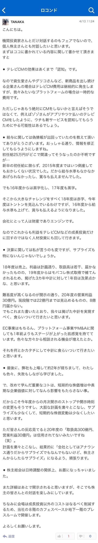 田中裕輔のロコンド、自社株買いに進撃のロコンドと言い放つも株価は退却