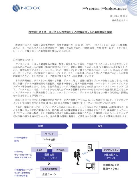 20140430_NCXX_PR