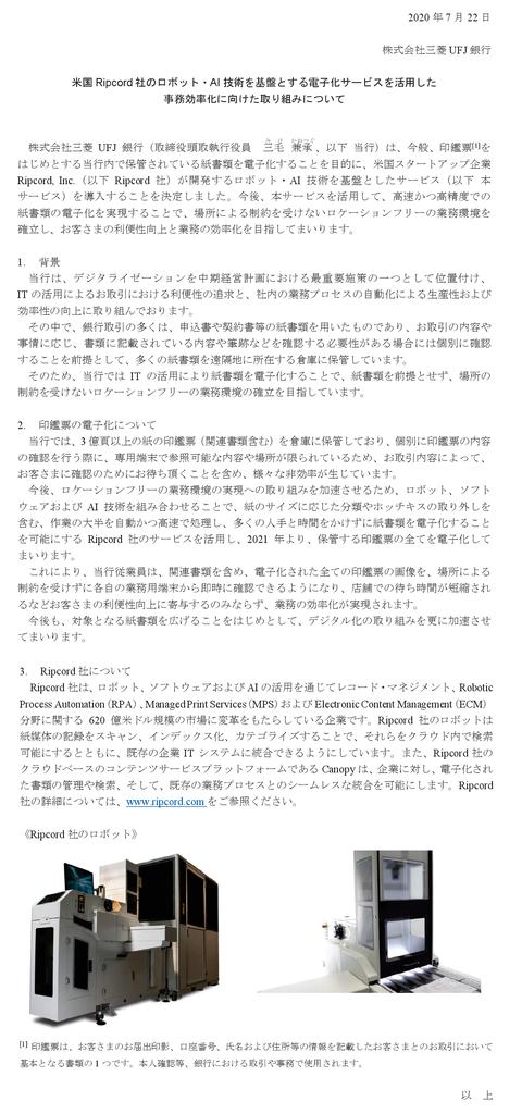 news0722-01