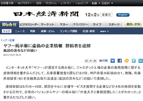 ヤフー掲示板に虚偽の企業情報 投稿者を逮捕  :日本経済新聞