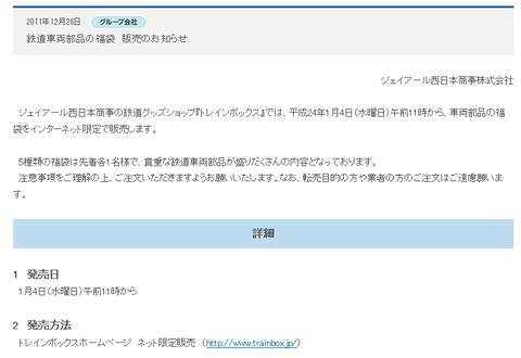 鉄道車両部品の福袋 販売のお知らせ:JR西日本