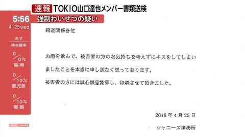TOKIO山口達也さん契約解除、ジャニーズ事務所がダメージコントロールと世論形成に失敗
