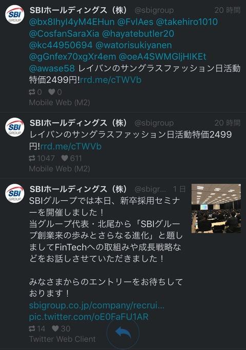 北尾吉孝のSBIホールディングス、公式アカウントがレイバンスパムに感染(もしくはレイバンと業務提携)