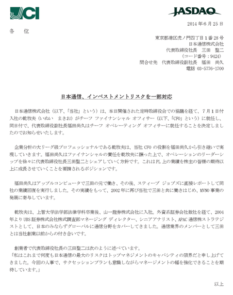 press_20140625_2-001