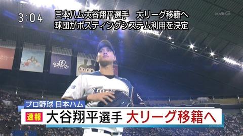日本ハム「大谷翔平選手の移籍金で22億8千万円の特別利益が発生しました」