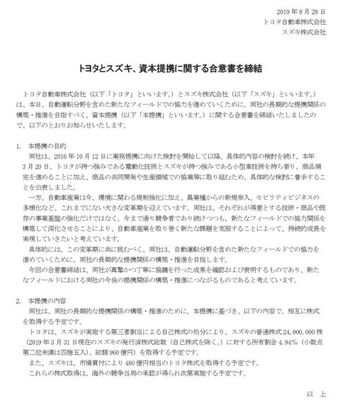 20190828_03_jp