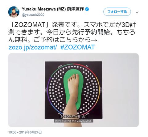 前澤友作のZOZO、田中裕輔のロコンド潰しに本腰(株価は共倒れ)