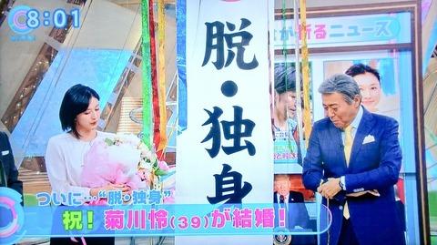 40代一般男性ことプロ経営者の穐田誉輝さん、菊川怜さんとの結婚でみんなのウェディングを率先