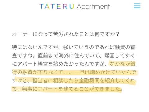 TATERU「誠に遺憾ながらそのような事実がございました」、アパートローン融資改ざん問題について