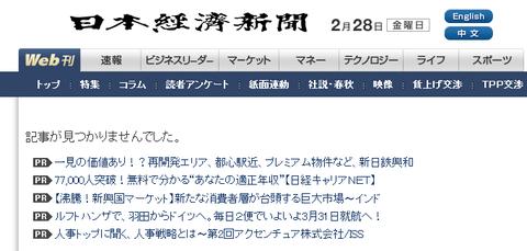 :日本経済新聞