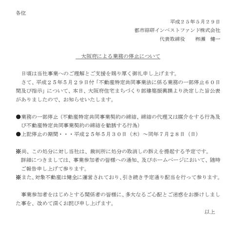 2013-5-29HPkaiji