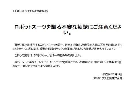 大和ハウス工業株式会社 お知らせ